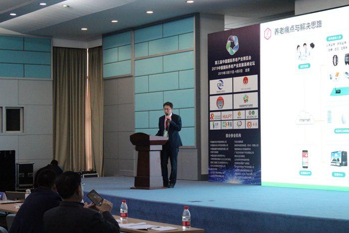 公司总经理刘鹏在高峰论坛作了《浅谈智慧养老》的精彩演讲.jpg